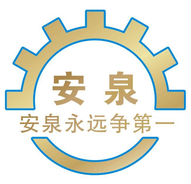 上海安泉机械有限公司