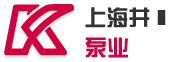 上海井�h泵业有限公司