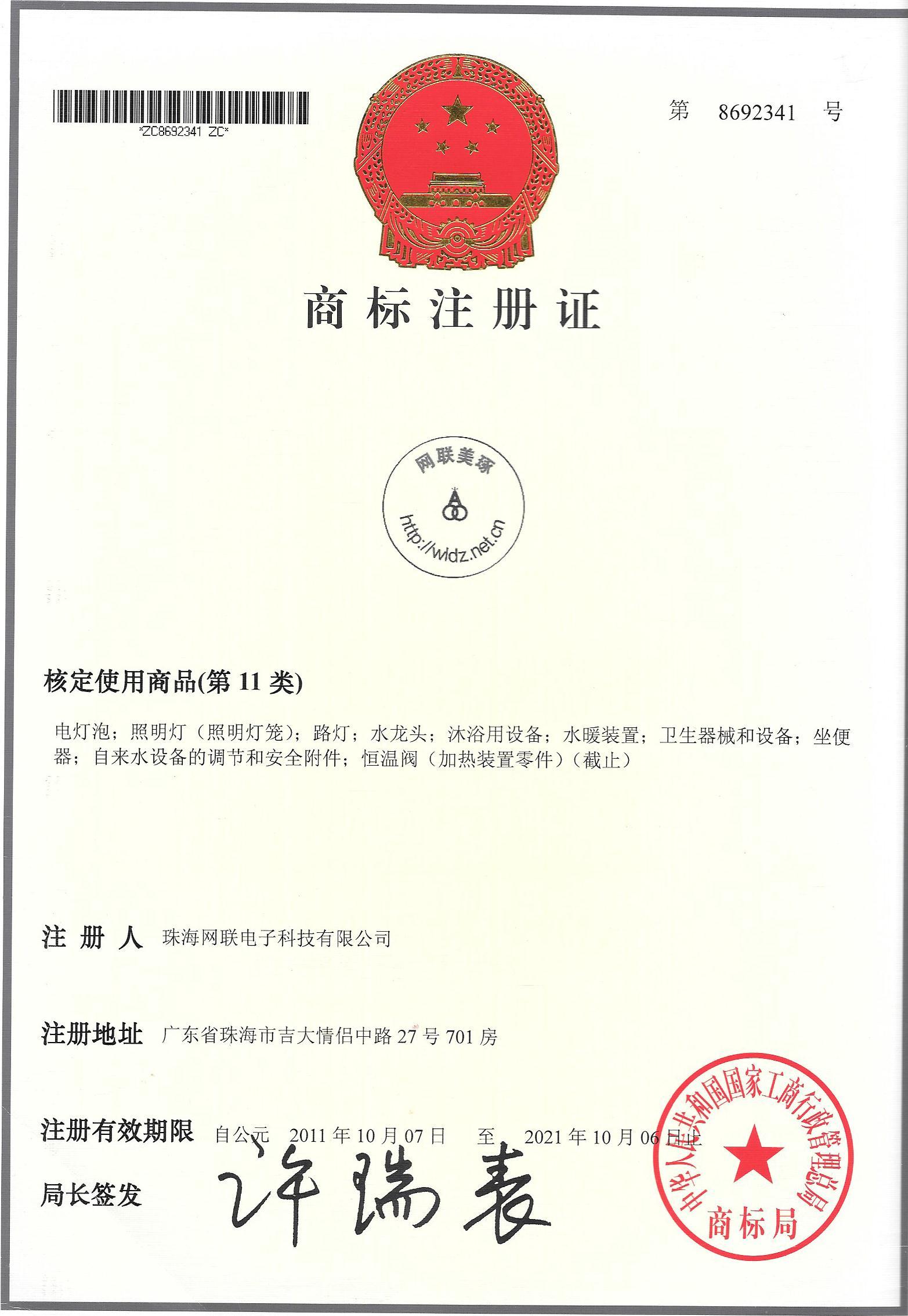 珠海网联电子科技有限公司