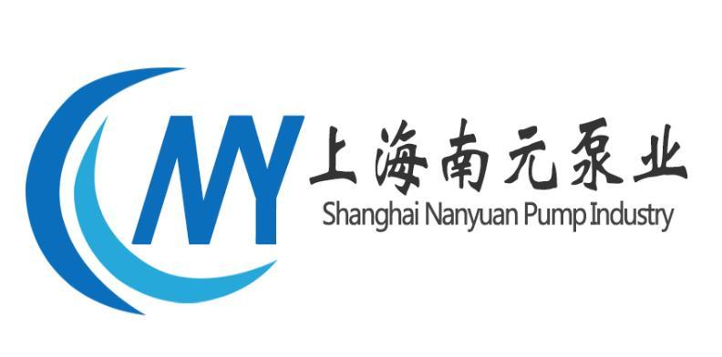 上海南元实业有限公司