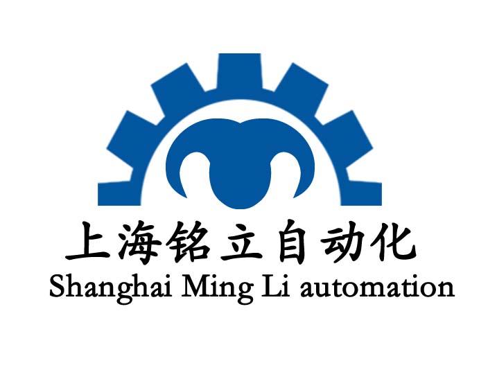 上海铭立自动化科技有限公司