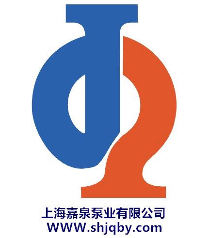 上海嘉泉泵业有限公司